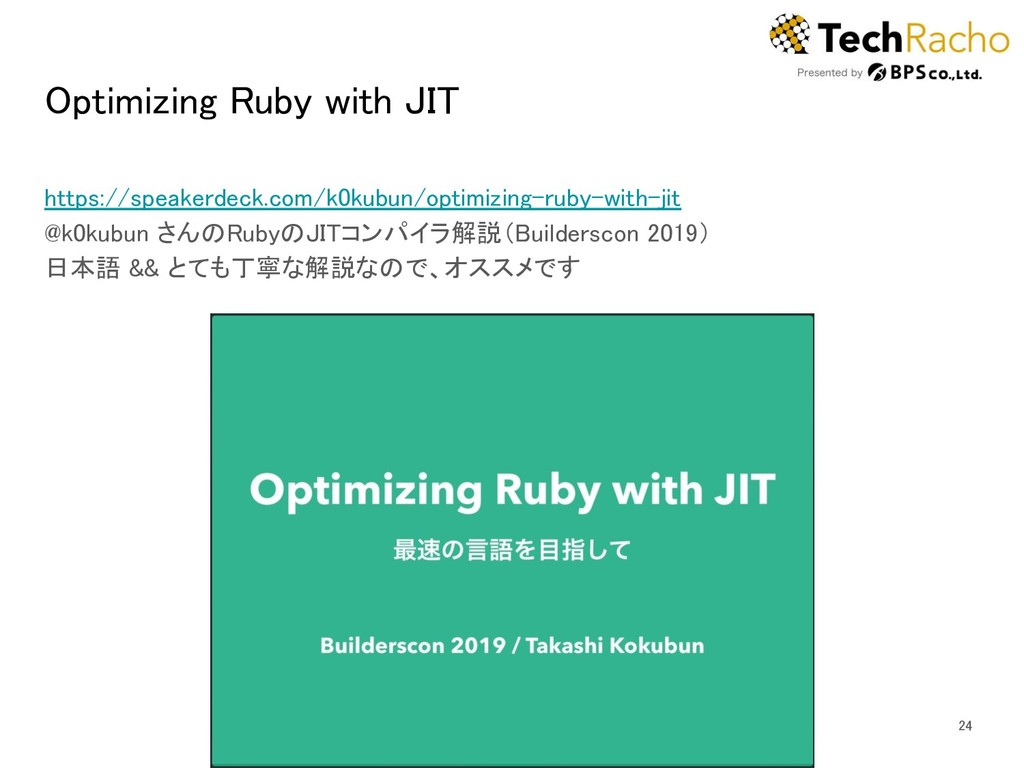Optimizing Ruby with JIT