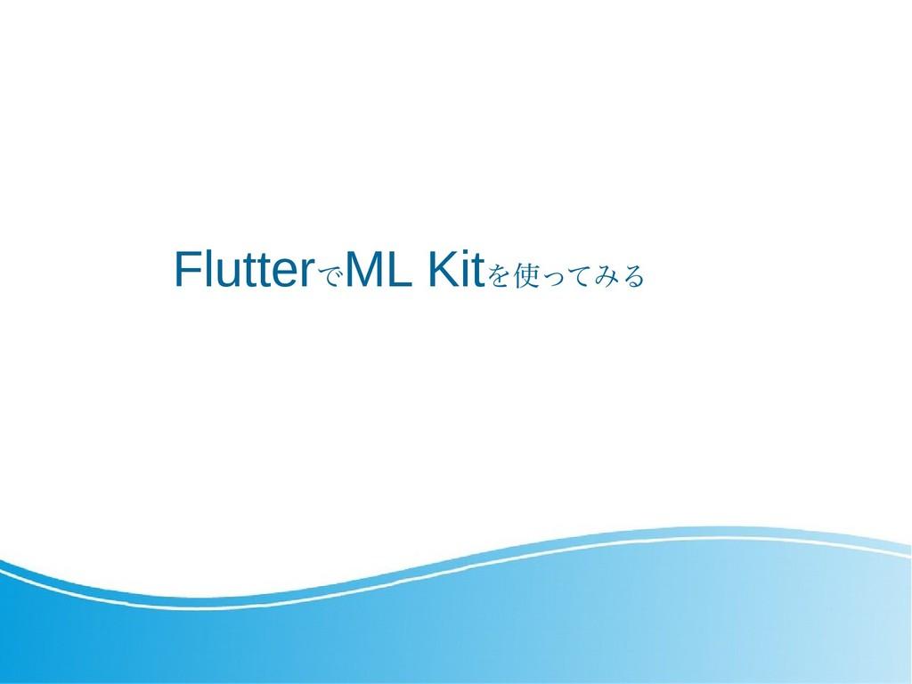 Flutterで ML Kitを使ってみる