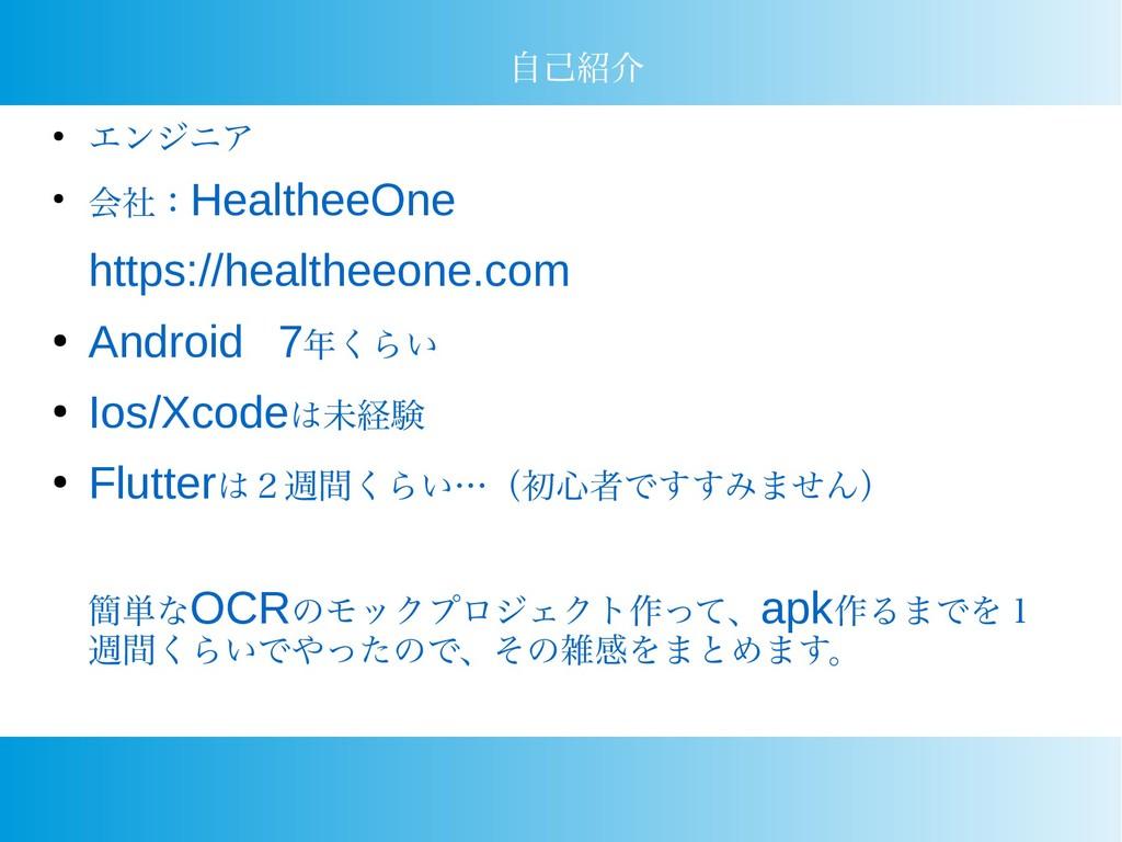 自己紹介 ● エンジニア ● 会社:HealtheeOne https://healtheeo...