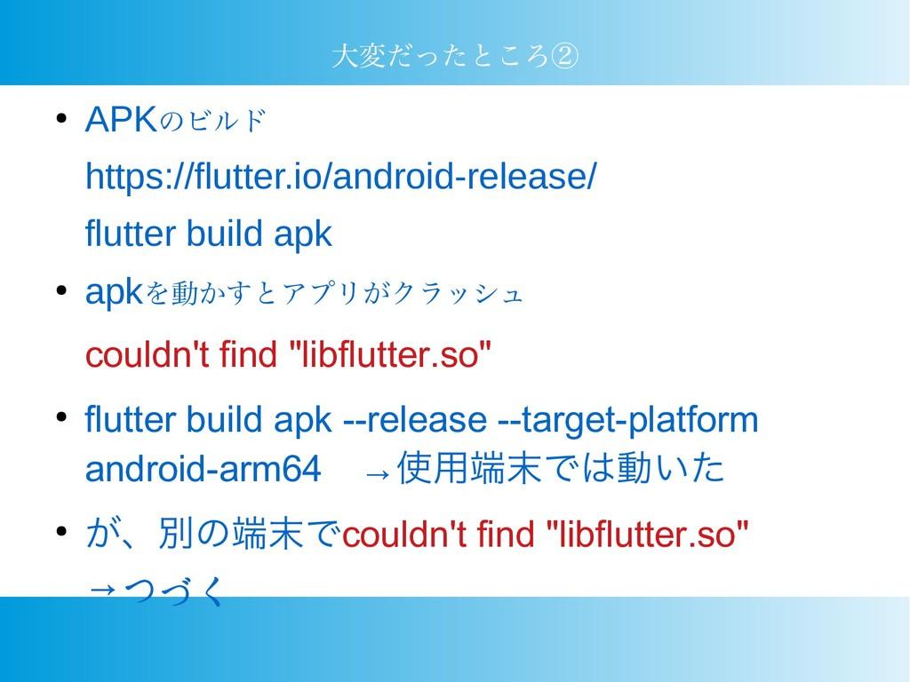 大変だったところ② ● APKのビルド https://flutter.io/android-...