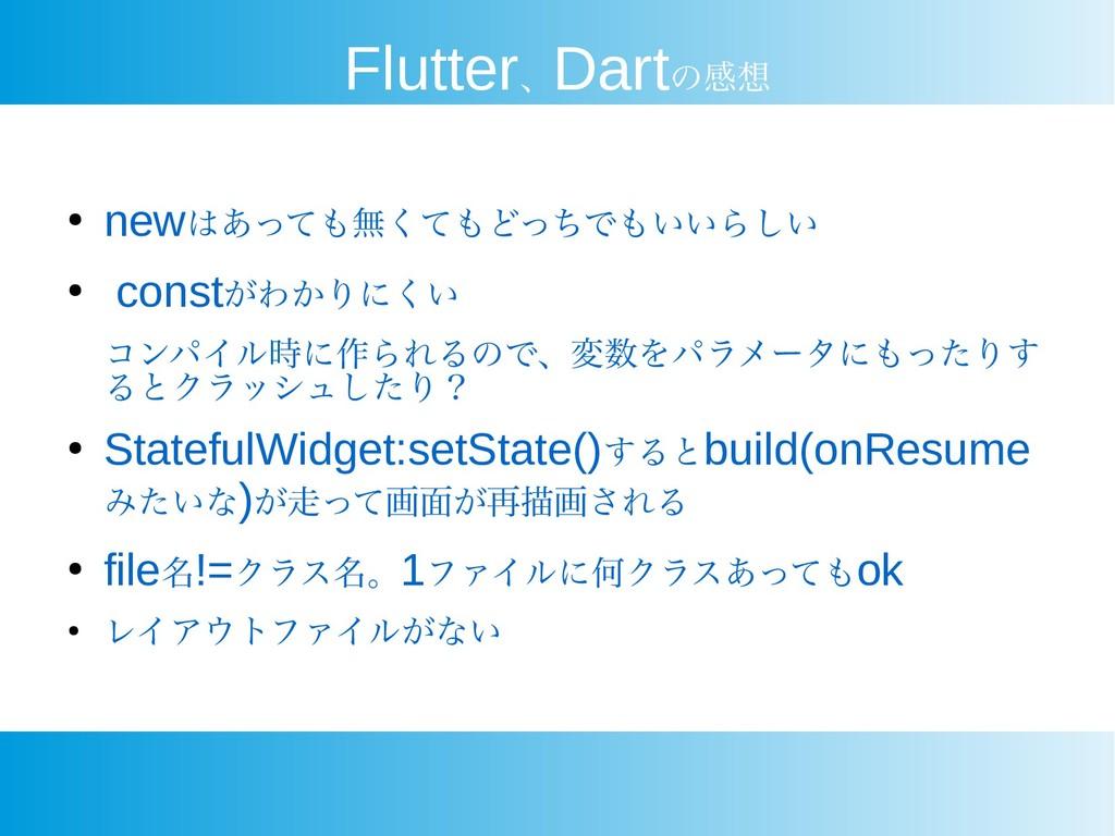 Flutter、 Dartの感想 ● newはあっても無くてもどっちでもいいらしい ● con...