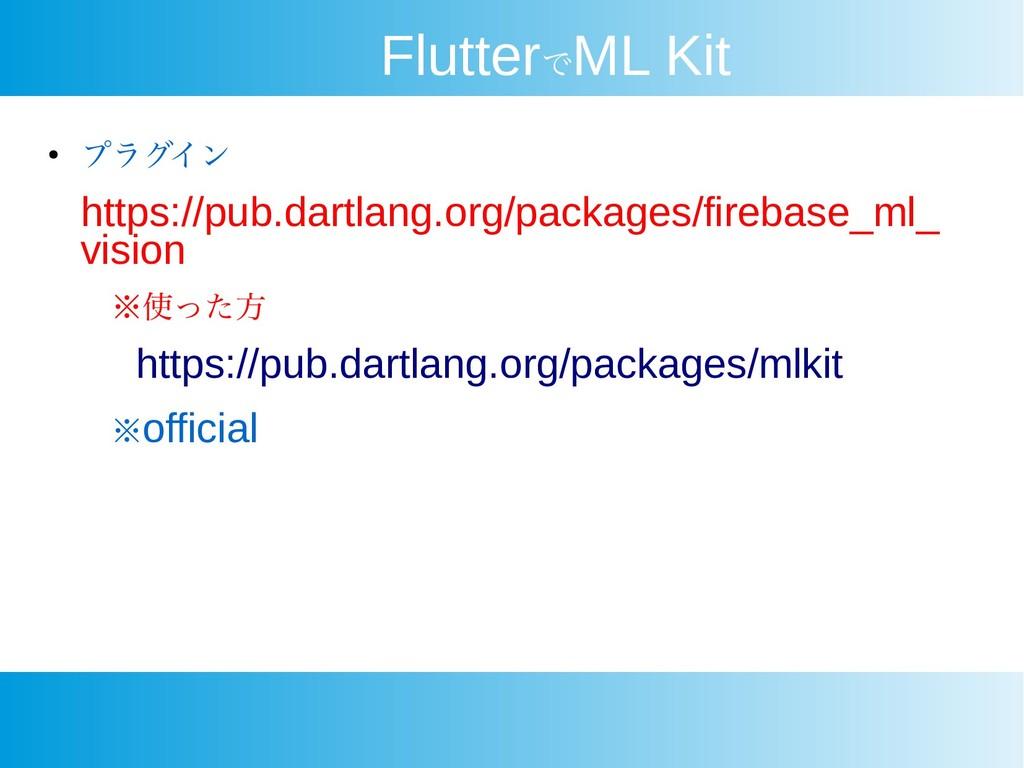 Flutterで ML Kit ● プラグイン https://pub.dartlang.or...