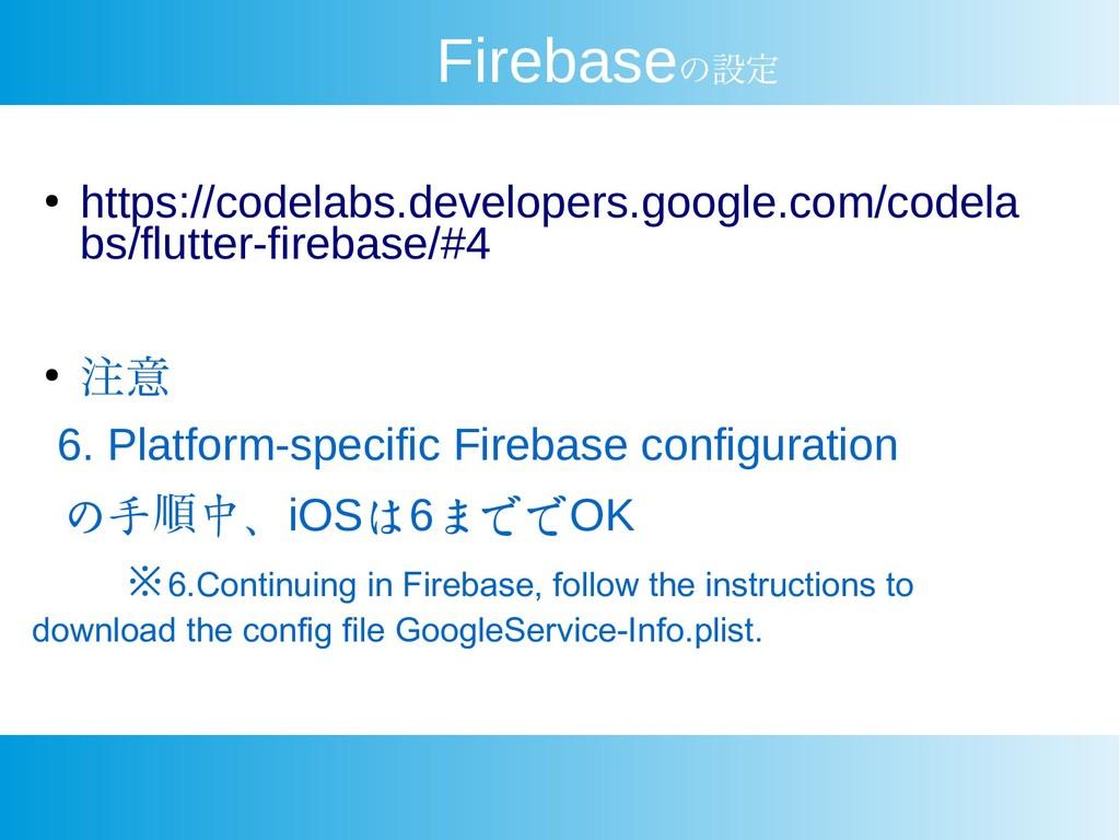 Firebaseの設定 ● https://codelabs.developers.googl...