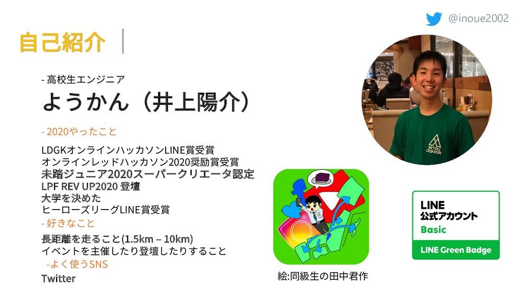 @inoue2002 ⾃⼰紹介 ようかん(井上陽介) - ⾼校⽣エンジニア LDGKオンライン...