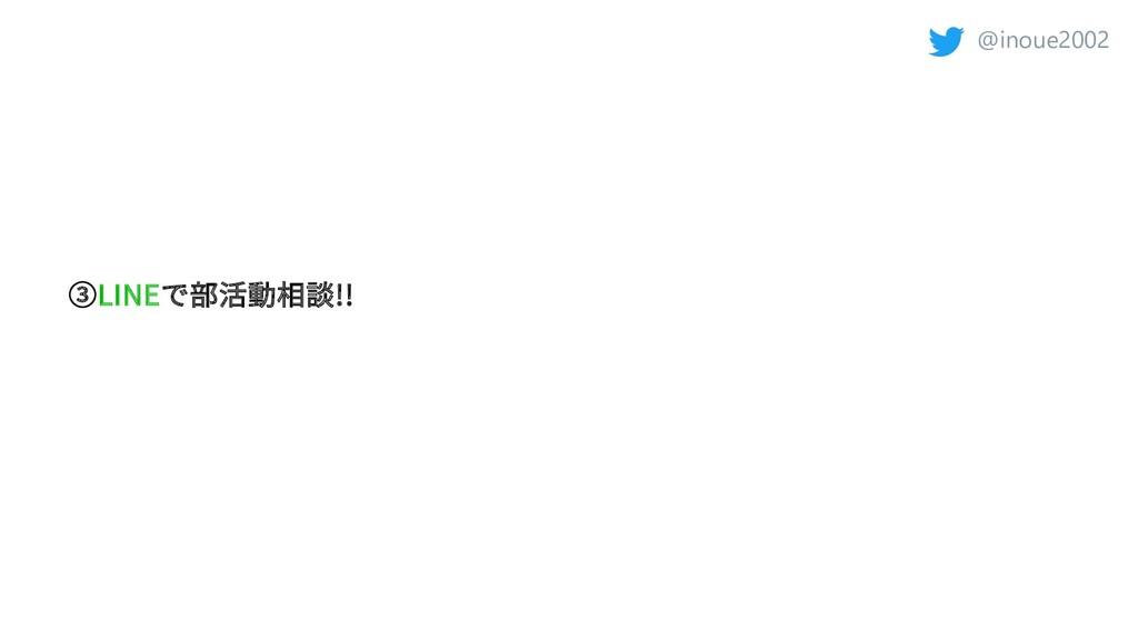 @inoue2002 ③LINEで部活動相談!!
