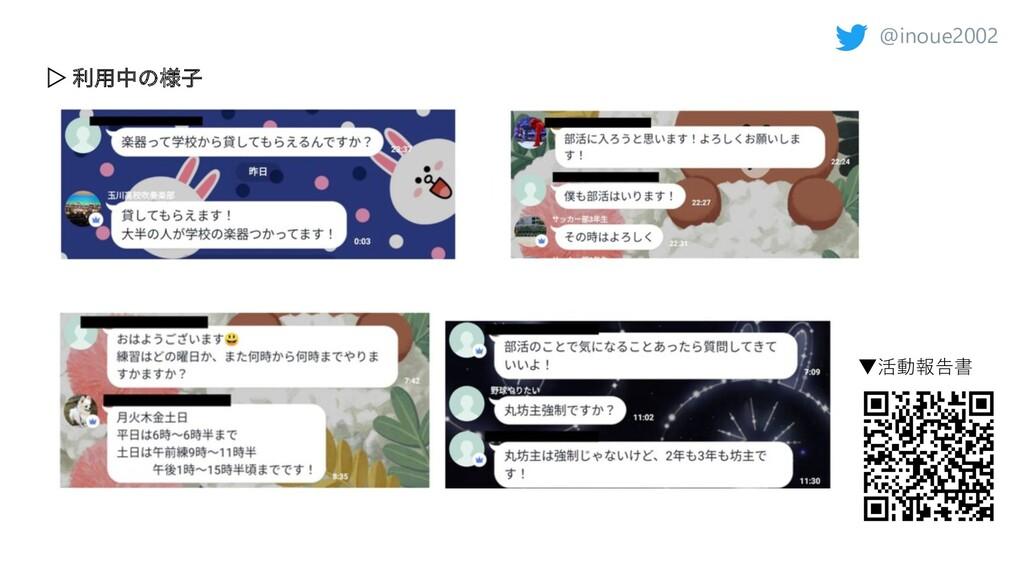 @inoue2002 ▷ 利⽤中の様⼦ ▼活動報告書