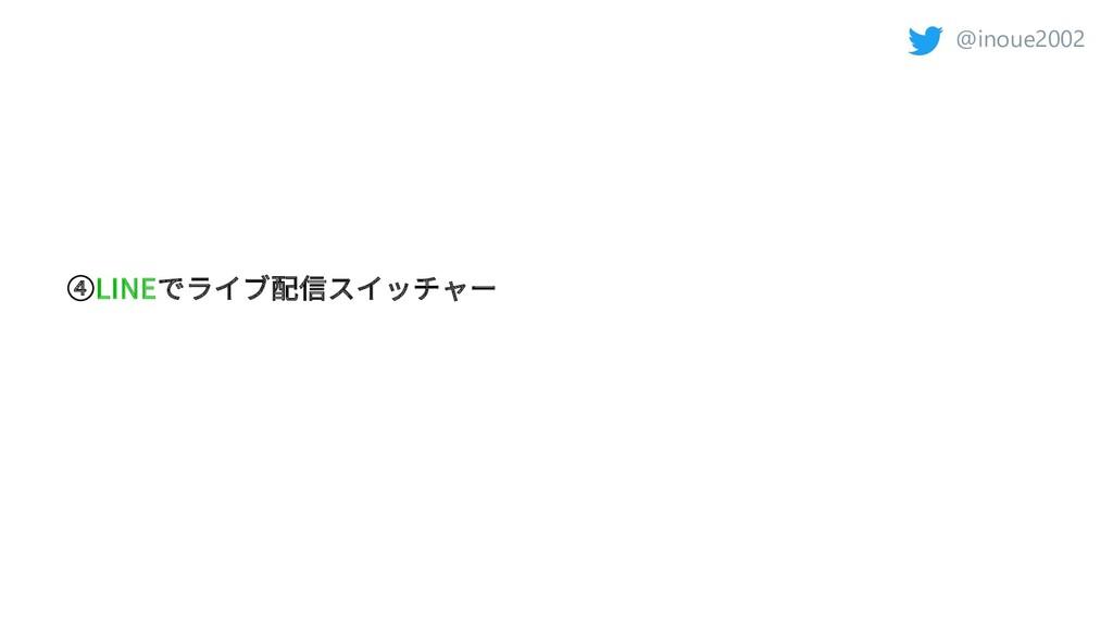 @inoue2002 ④LINEでライブ配信スイッチャー