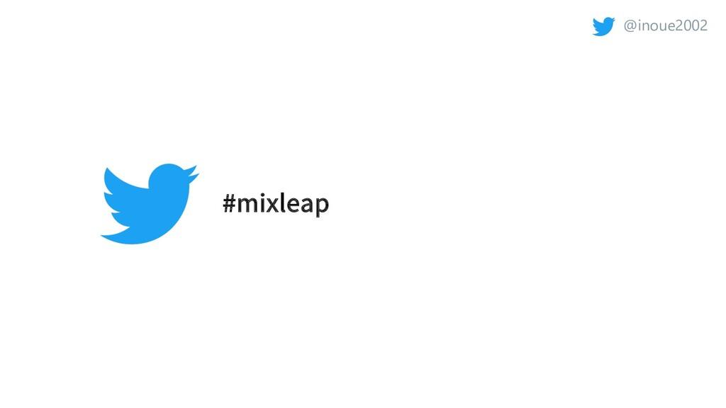 @inoue2002 #mixleap