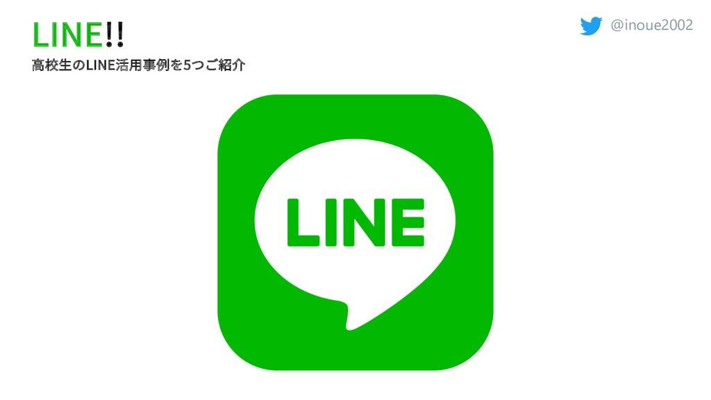 @inoue2002 LINE!! ⾼校⽣のLINE活⽤事例を5つご紹介
