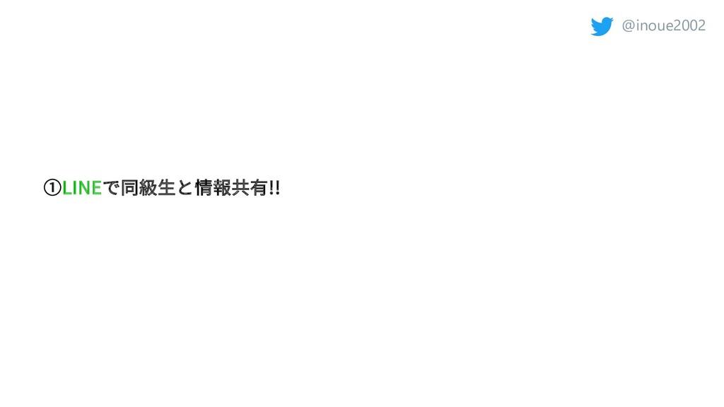 @inoue2002 ①LINEで同級⽣と情報共有!!