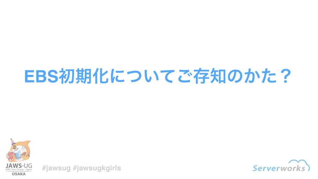 #jawsug #jawsugkgirls EBSॳظԽʹ͍ͭͯ͝ଘͷ͔ͨʁ