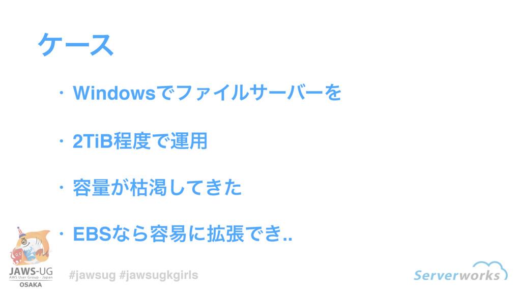 #jawsug #jawsugkgirls έʔε • WindowsͰϑΝΠϧαʔόʔΛ •...