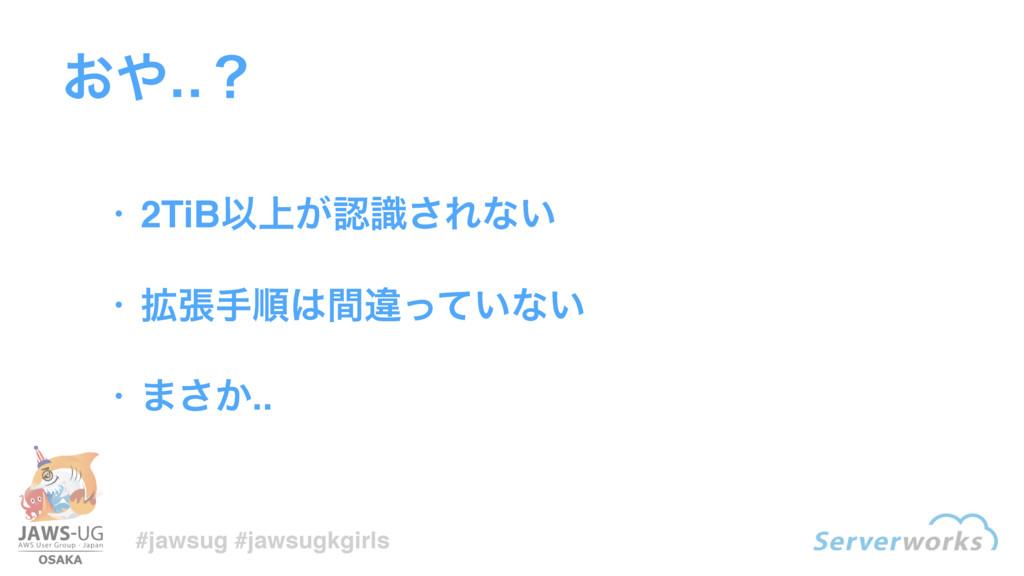 #jawsug #jawsugkgirls ͓‥ʁ • 2TiBҎ্͕ࣝ͞Εͳ͍ • ֦ு...