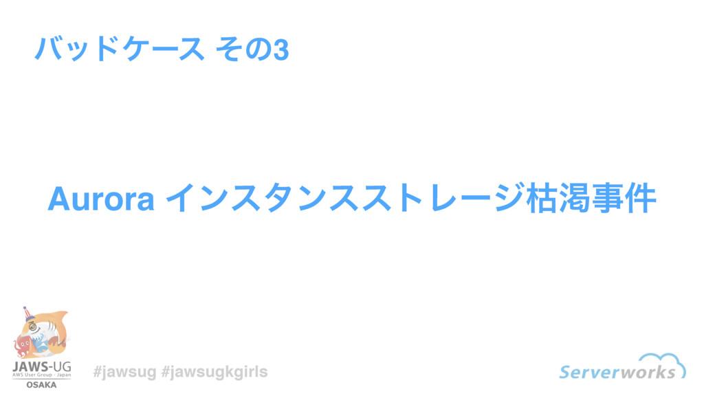 #jawsug #jawsugkgirls Aurora ΠϯελϯεετϨʔδރׇ݅ όο...