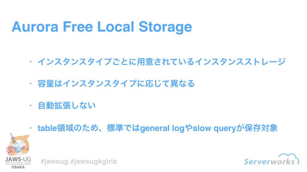 #jawsug #jawsugkgirls Aurora Free Local Storage...