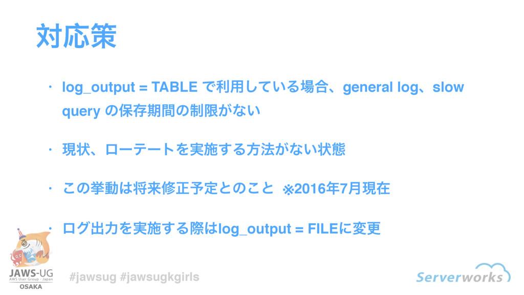 #jawsug #jawsugkgirls ㅁҦ • log_output = TABLE ...