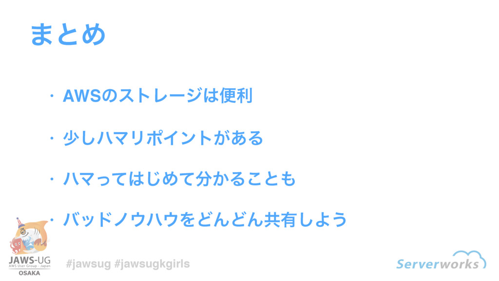 #jawsug #jawsugkgirls ·ͱΊ • AWSͷετϨʔδศར • গ͠ϋϚ...