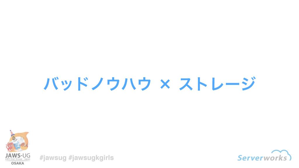 #jawsug #jawsugkgirls ǦǙǟǤƼǥƼ€ǏǞȂ✣ǎ