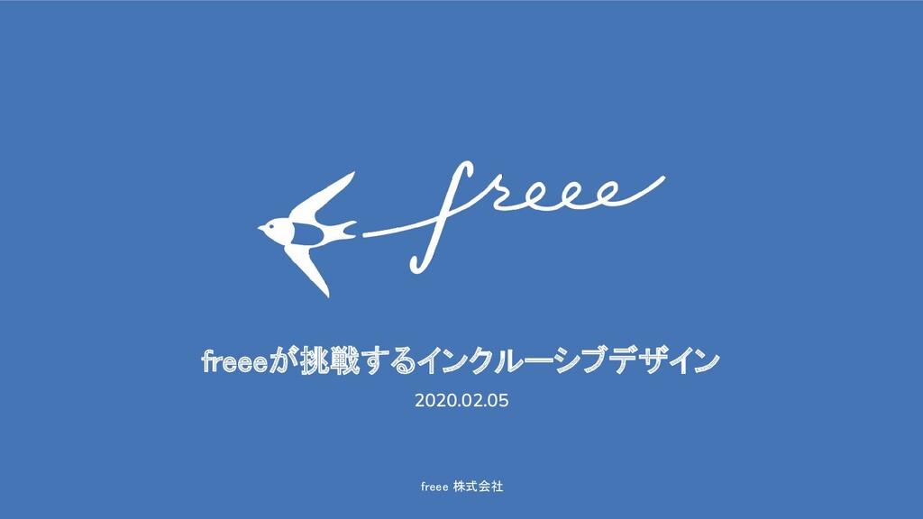 freee 株式会社 freeeが挑戦するインクルーシブデザイン 2020.02.05