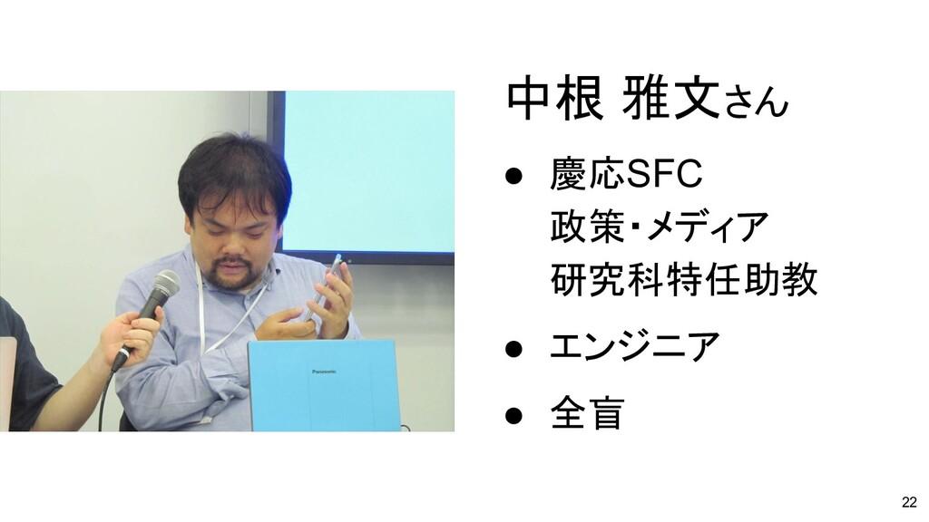 22 中根 雅文さん ● 慶応SFC 政策・メディア 研究科特任助教 ● エンジニア ● 全盲
