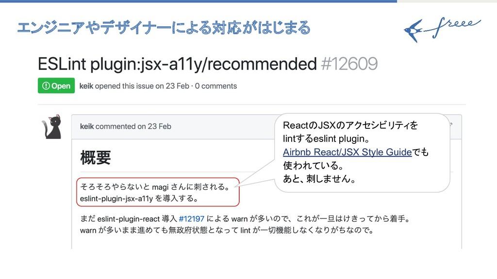 エンジニアやデザイナーによる対応がはじまる ReactのJSXのアクセシビリティを lint...