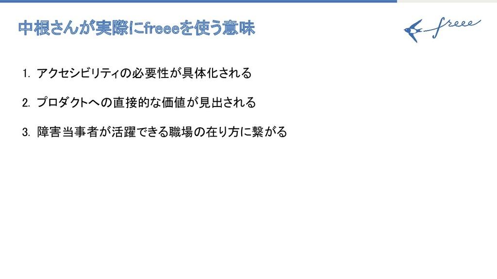 中根さんが実際にfreeeを使う意味 1. アクセシビリティの必要性が具体化される 2. ...