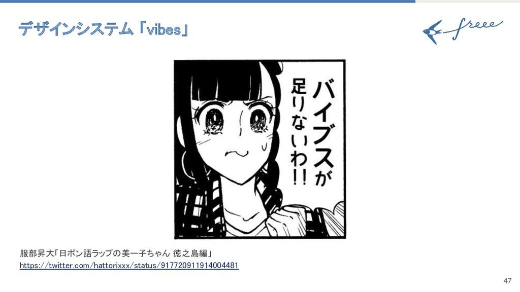 47 デザインシステム 「vibes」 服部昇大「日ポン語ラップの美ー子ちゃん 徳之島編」...