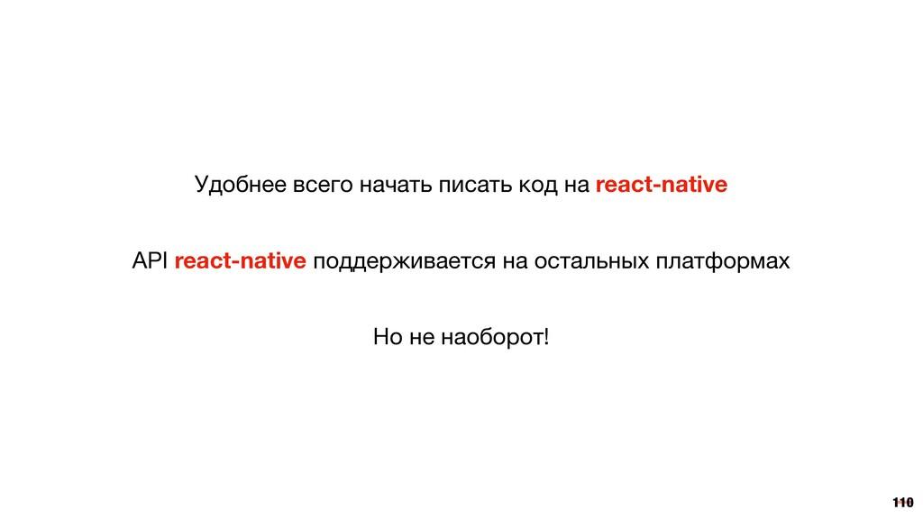 110 Удобнее всего начать писать код на react-na...