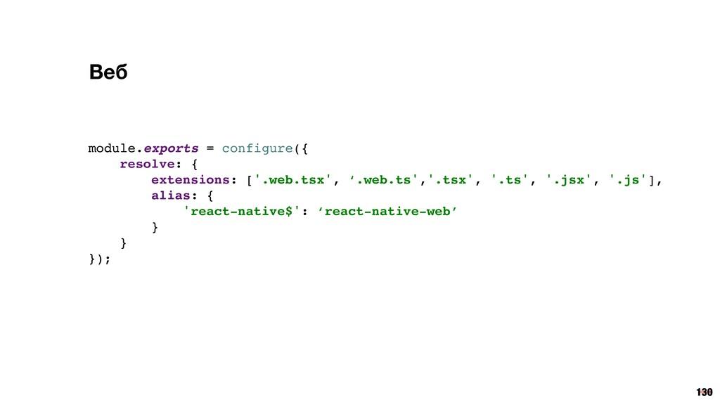 130 Веб module.exports = configure({ resolve: {...