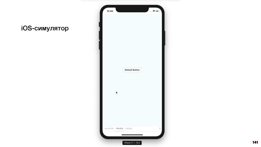 141 iOS-симулятор