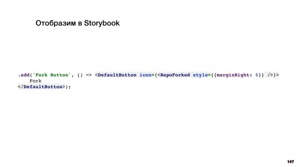 147 Отобразим в Storybook .add('Fork Button', (...