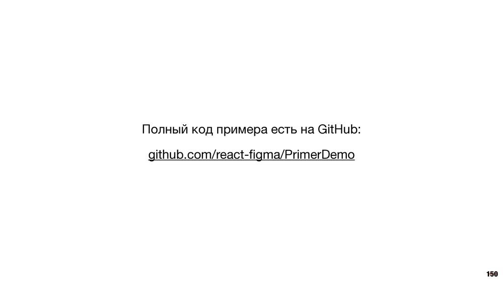 150 Полный код примера есть на GitHub:   github...