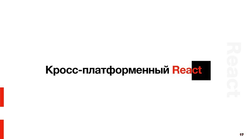 Кросс-платформенный React 17 3FBDU