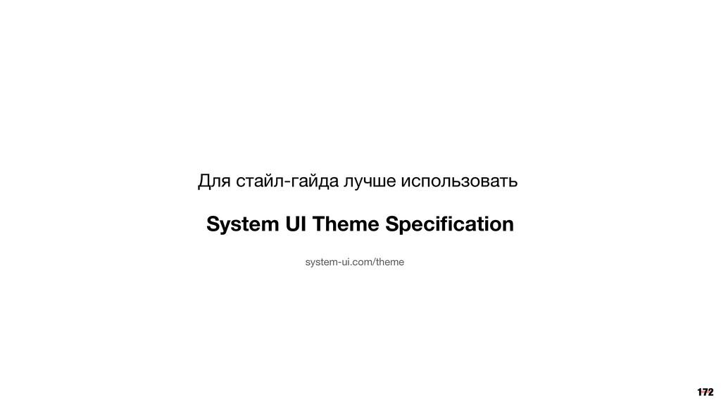 172 Для стайл-гайда лучше использовать System U...