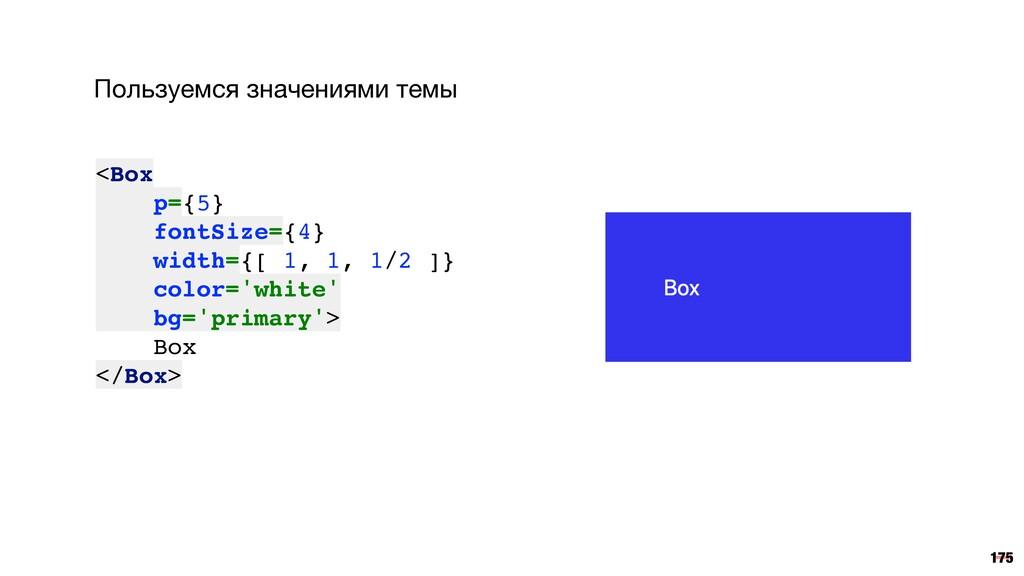 175 <Box p={5} fontSize={4} width={[ 1, 1, 1/2 ...