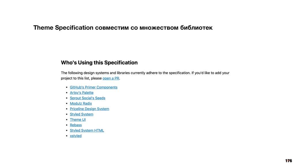 176 Theme Specification совместим со множеством ...