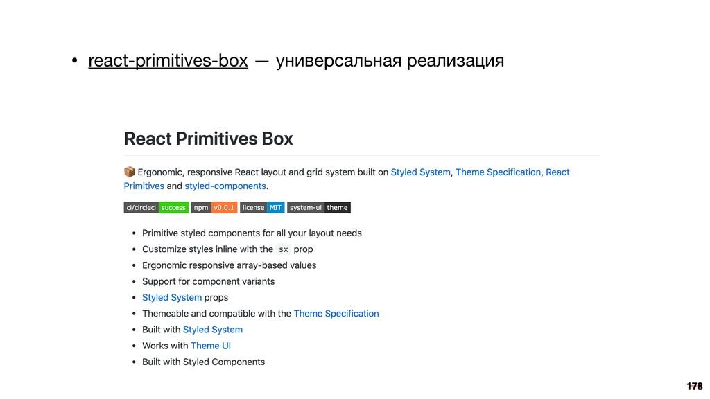 178 • react-primitives-box — универсальная реал...
