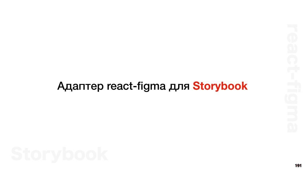 191 Адаптер react-figma для Storybook SFBDUpHNB...
