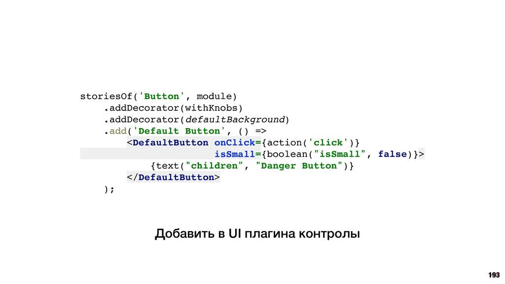 storiesOf('Button', module) .addDecorator(withK...