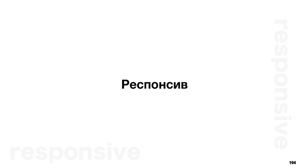 194 Респонсив SFTQPOTJWF SFTQPOTJWF
