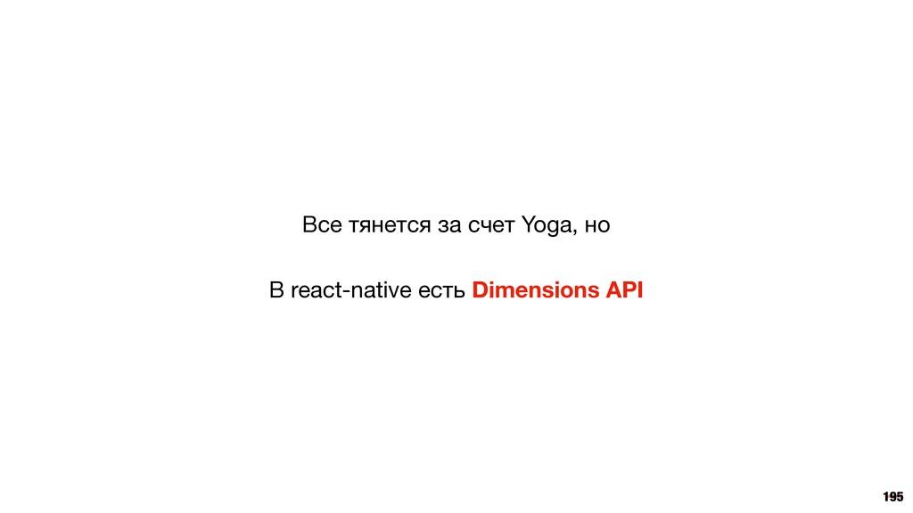 195 В react-native есть Dimensions API Все тяне...