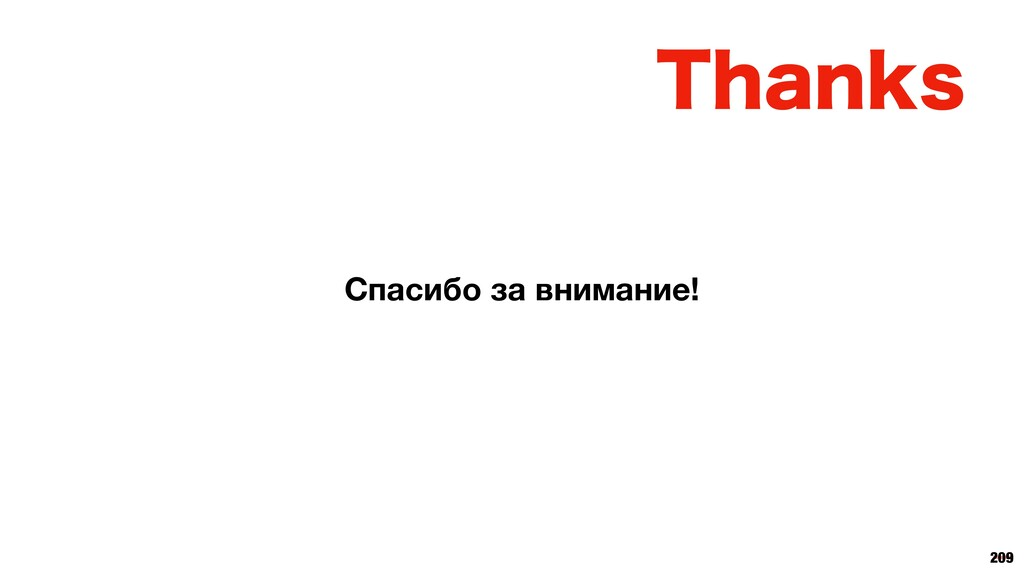 209 Спасибо за внимание! 5IBOLT