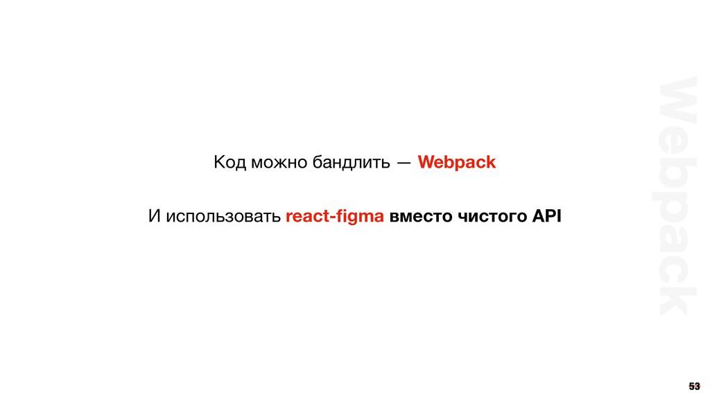 53 Код можно бандлить — Webpack 8FCQBDL И испол...