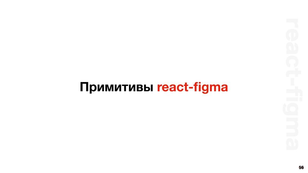 56 Примитивы react-figma SFBDUpHNB