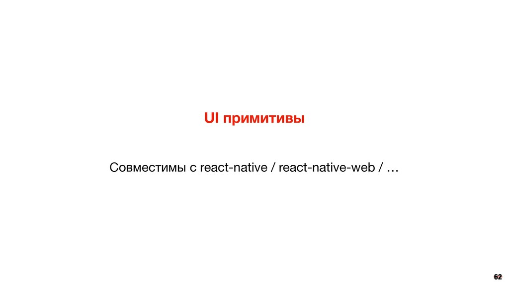 62 UI примитивы Совместимы с react-native / rea...