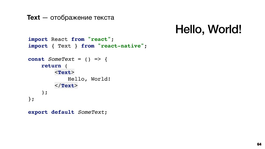 64 Text — отображение текста import React from ...