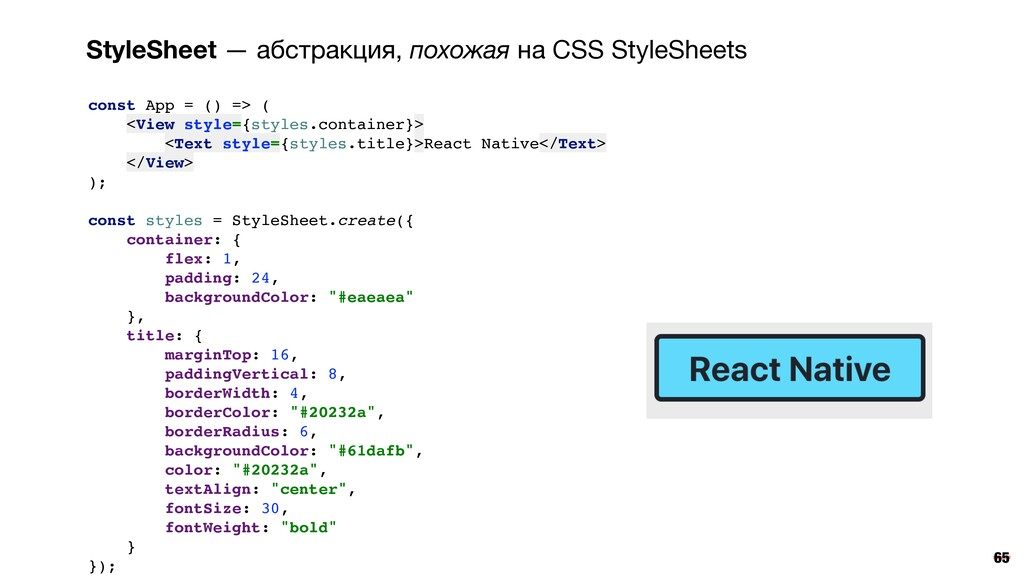 65 const App = () => ( <View style={styles.cont...