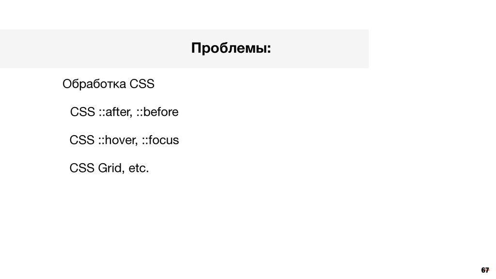 67 Проблемы: CSS ::after, ::before CSS ::hover,...