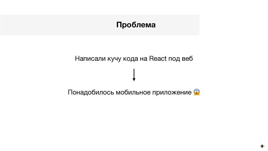8 Проблема Написали кучу кода на React под веб ...