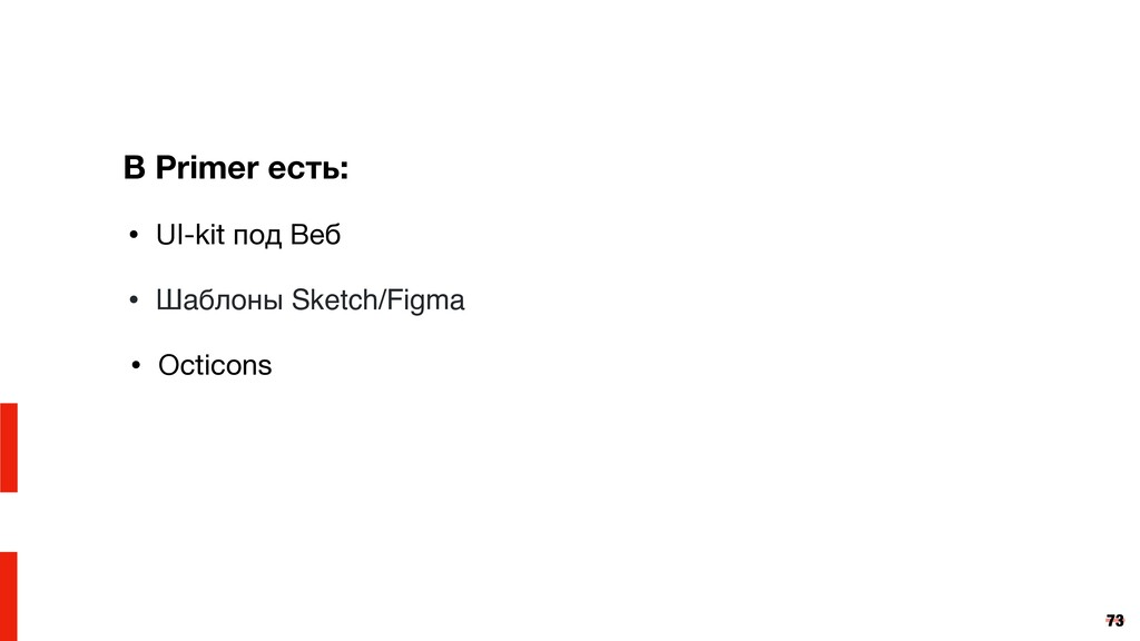 73 • UI-kit под Веб • Шаблоны Sketch/Figma • Oc...